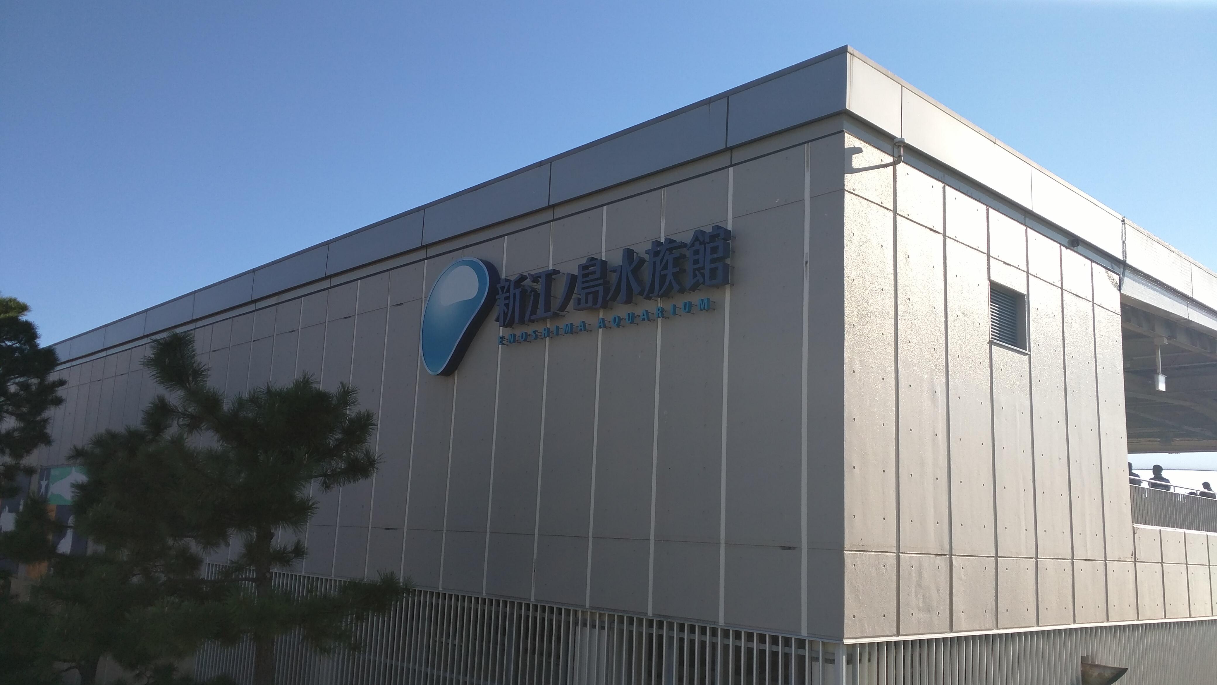 新江ノ島水族館